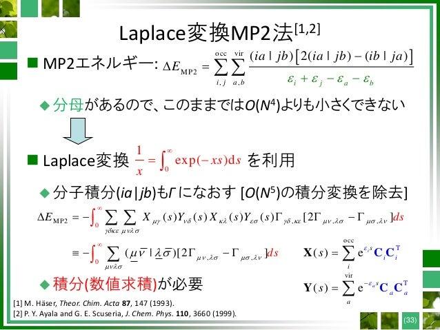 Laplace変換MP2法[1,2]  MP2エネルギー: 分母があるので、このままではO(N4)よりも小さくできない  Laplace変換 を利用 分子積分(ia jb)もΓ になおす [O(N5)の積分変換を除去] 積分(数値求積...