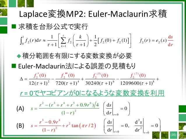 Laplace変換MP2: Euler-Maclaurin求積  求積を台形公式で実行 積分範囲を有限にする変数変換が必要  Euler-Maclaurin法による誤差の見積もり (A) (B) (35)   1 2 2 2 2 0 ...