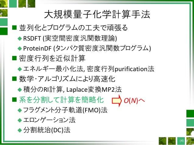 大規模量子化学計算手法  並列化とプログラムの工夫で頑張る RSDFT (実空間密度汎関数理論) ProteinDF (タンパク質密度汎関数プログラム)  密度行列を近似計算 エネルギー最小化法, 密度行列purification法 ...