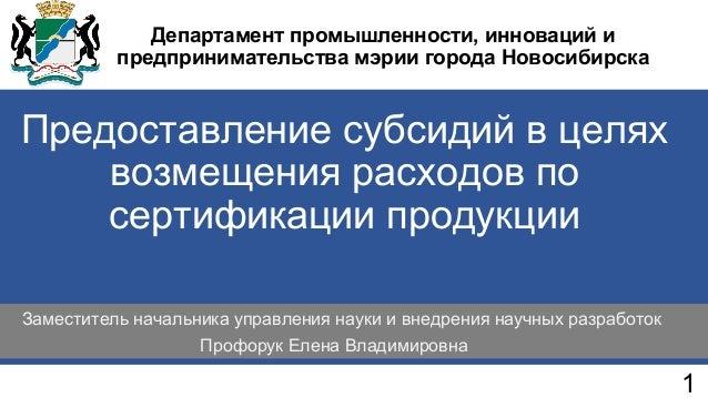 Предоставление субсидий в целях возмещения расходов по сертификации продукции Заместитель начальника управления науки и вн...