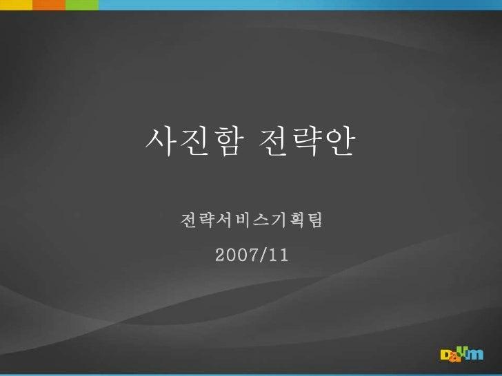 사진함 전략안 전략서비스기획팀 2007/11