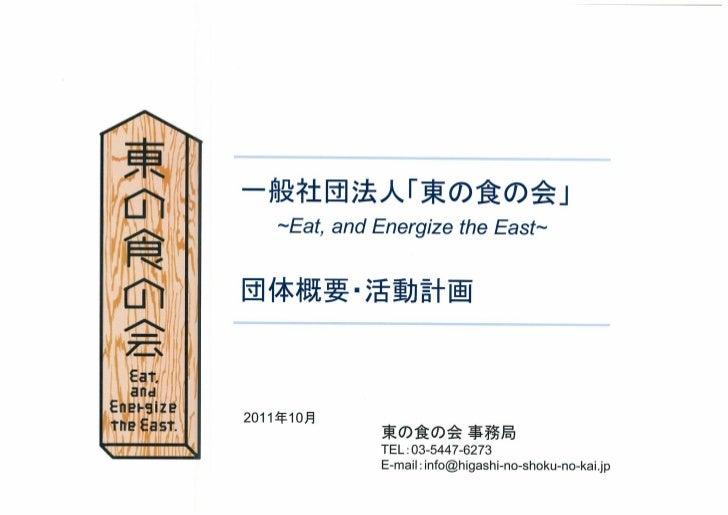 東の食の会 団体概要 (10月3日版)