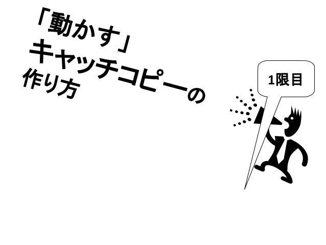 「動かす」キャッチコピーの 作り方 1限目