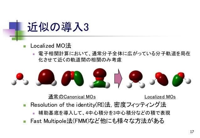 CMSI計算科学技術特論A(14) 量子...