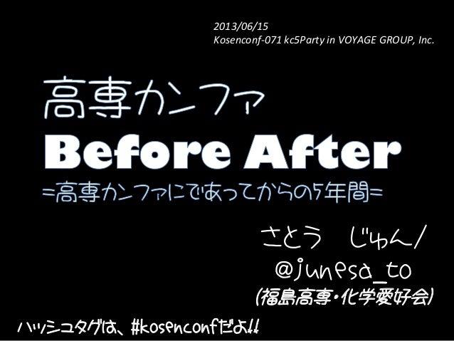 2013/06/15 Kosenconf-‐071 kc5Party in VOYAGE GROUP, Inc. さとう じゅん/@junesa_to(福島高専・化学愛好会)ハッシュタグは、#kosenconfだよ!!