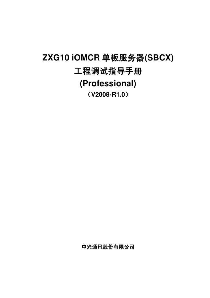 ZXG10 iOMCR 单板服务器(SBCX)      工程调试指导手册       (Professional)        (V2008-R1.0)           中兴通讯股份有限公司