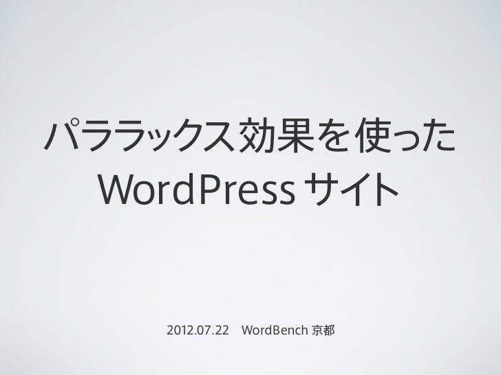 パララ ク   ッ ス効果を使った  WordPress サイト    2012.07.22WordBench 京都