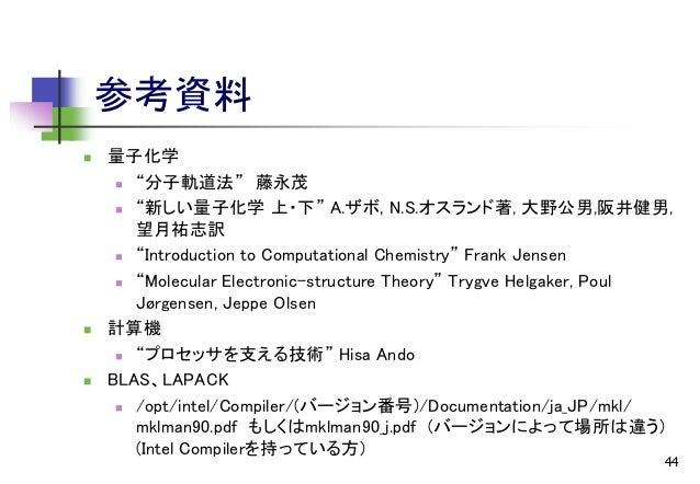 CMSI計算科学技術特論A(15) 量子...