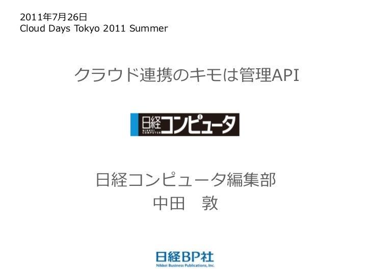 2011年7月26日Cloud Days Tokyo 2011 Summer          クラウド連携のキモは管理API              日経コンピュータ編集部                  中田 敦