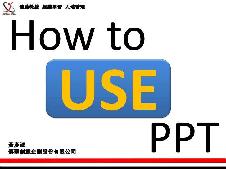 體驗教練 組織學習 人培管理How to         USE黃彥淑傳華創意企劃股份有限公司      PPT