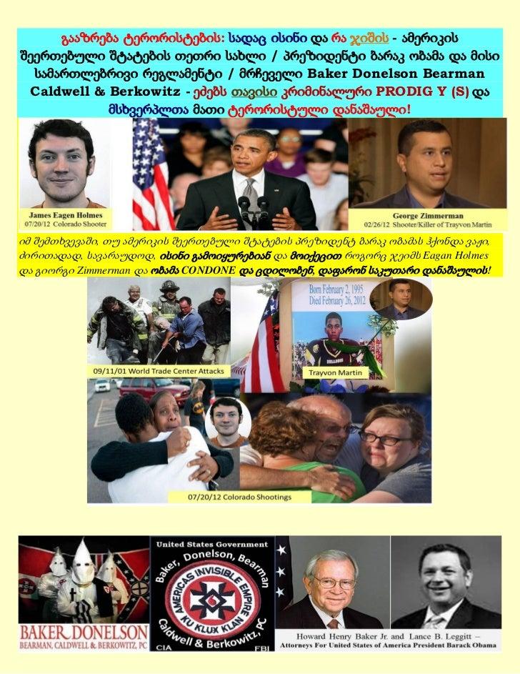 გააზრება ტერორისტების: სადაც ისინი და რა ჯიშის - ამერიკისშეერთებული შტატების თეთრი სახლი / პრეზიდენტი ბარაკ ობამა და მისი ...