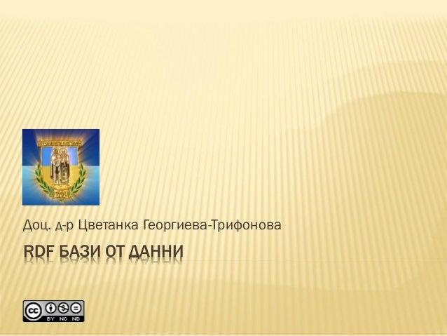 RDF БАЗИ ОТ ДАННИ Доц. д-р Цветанка Георгиева-Трифонова