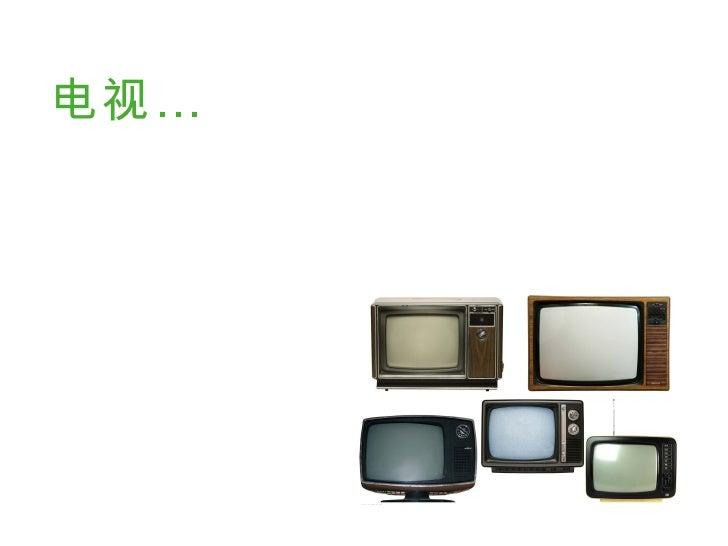 07 3我爱电视 墨子科技 Slide 3