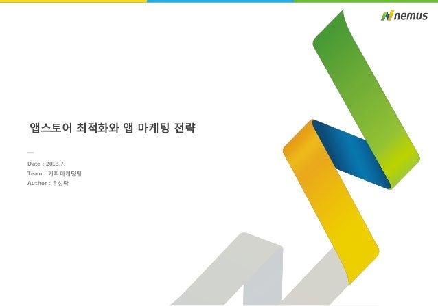 1ⓒ 2013 NemusTech Co., Ltd. All rights reserved. Date : 2013.7. Team : 기획마케팅팀 Author : 유성락 앱스토어 최적화와 앱 마케팅 전략