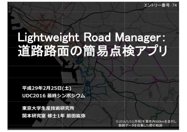 UDC2016】アプリ074 lightweight road manager