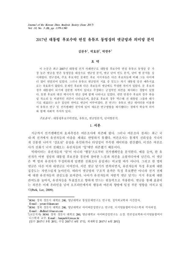 Journal of the Korean Data Analysis Society (June 2017) Vol. 19, No. 3 (B), pp. 1379-1390 2017년 대통령 후보수락 연설 유튜브 동영상의 댓글망과 ...