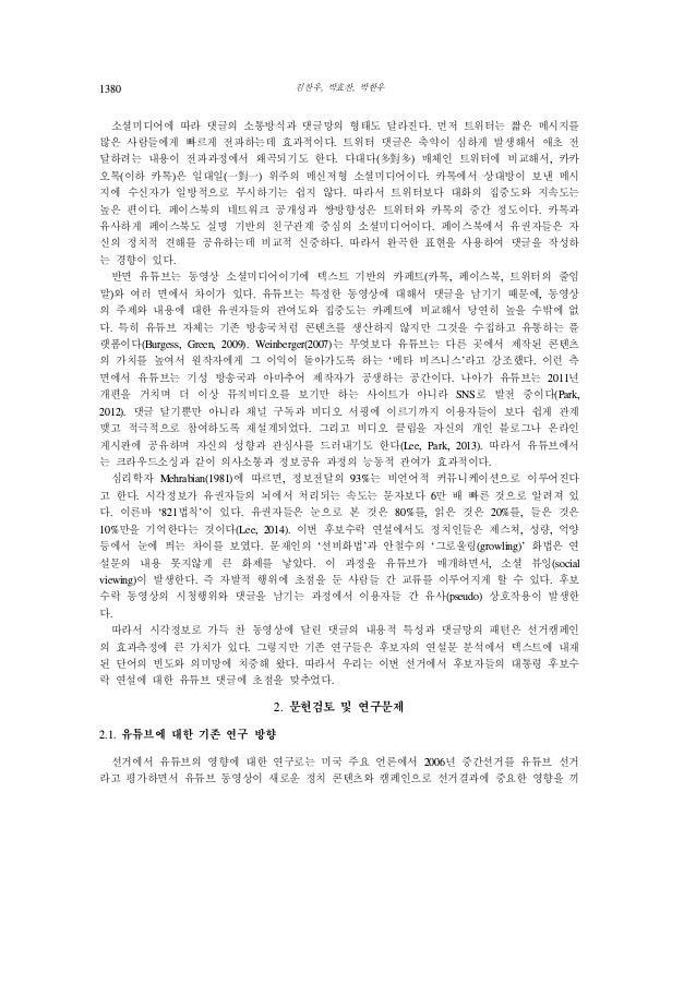 2017 대통령선거 후보수락 유튜브 후보수락 동영상 김찬우 박효찬 박한우 Slide 2