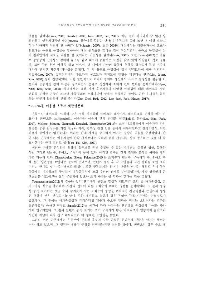 2017 대통령선거 후보수락 유튜브 후보수락 동영상 김찬우 박효찬 박한우 Slide 3