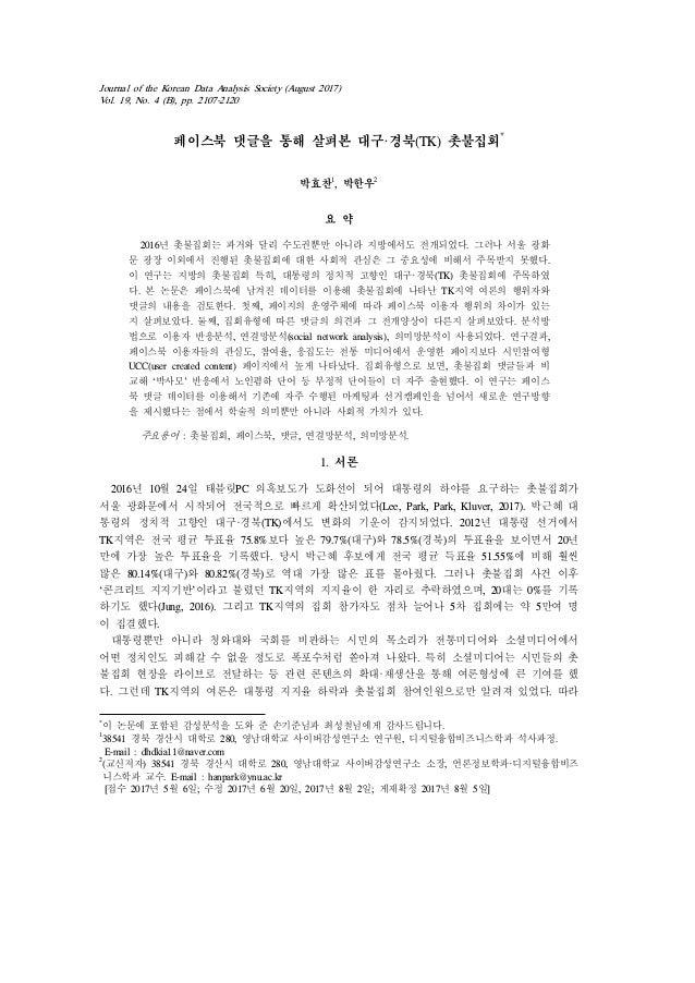 Journal of the Korean Data Analysis Society (August 2017) Vol. 19, No. 4 (B), pp. 2107-2120 페이스북 댓글을 통해 살펴본 대구·경북(TK) 촛불집회...
