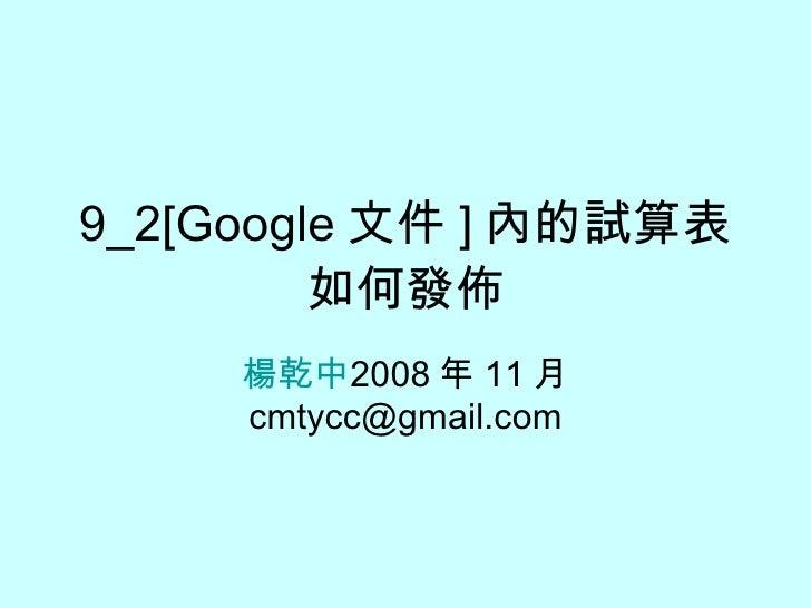 9_2[Google 文件 ] 內的試算表如何發佈 楊乾中 2008 年 11 月  [email_address]