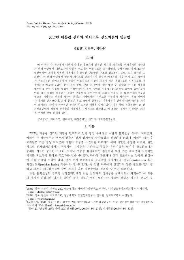 Journal of the Korean Data Analysis Society (October 2017) Vol. 19, No. 5 (B), pp. 2523-2534 2017년 대통령 선거와 페이스북 선도자들의 댓글망 ...