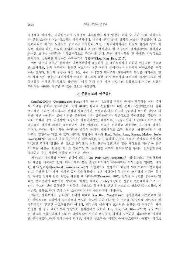 페이스북 선도자 탄핵촛불에서 캠폐인 이동경로 Slide 2