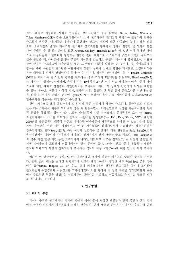 페이스북 선도자 탄핵촛불에서 캠폐인 이동경로 Slide 3