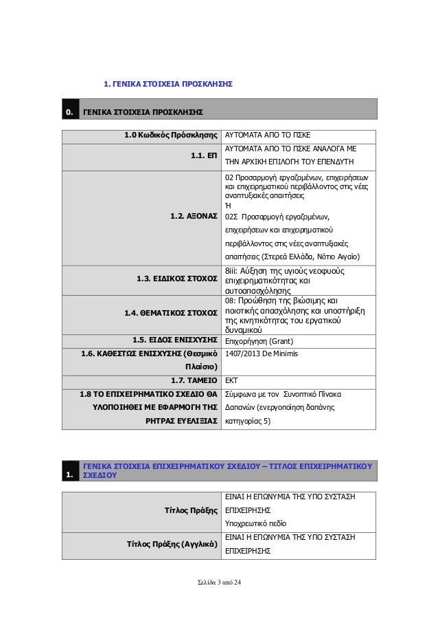 Νεοφυής Επιχειρηματικότητα - Έντυπο Υποβολής 88daefc9000