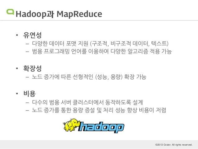 GRUTER가 들려주는 Big Data Platform 구축 전략과 적용 사례: Tajo와 SQL-on-Hadoop Slide 3
