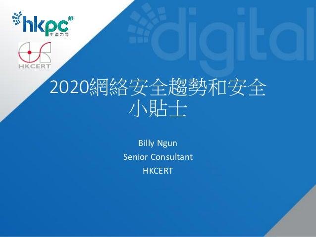 2020網絡安全趨勢和安全 小貼士 Billy Ngun Senior Consultant HKCERT