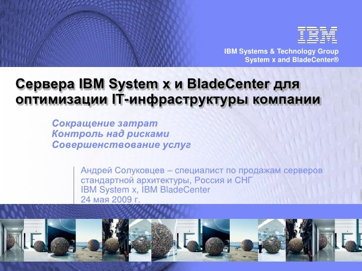 IBM Systems & Technology Group                                            System x and BladeCenter®   Сервера IBM System x...