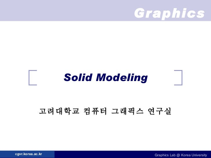 Solid Modeling 고려대학교 컴퓨터 그래픽스 연구실