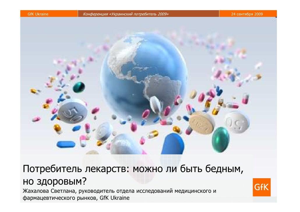 GfK Ukraine        Конференция «Украинский потребитель 2009»        24 сентября 2009     Потребитель лекарств: можно ли бы...