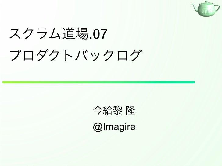 .07@Imagire