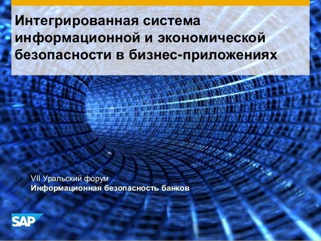 Интегрированная система информационной и экономической безопасности в бизнес-приложениях VII Уральский форум Информационна...