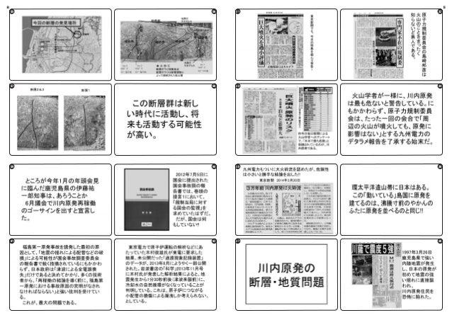 広瀬隆・川内原発問題資料・表版08 05