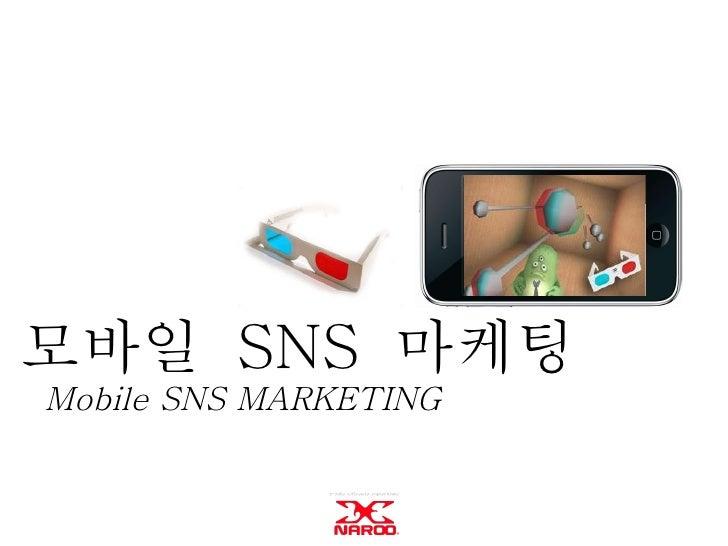 모바일  SNS  마케팅 Mobile SNS MARKETING