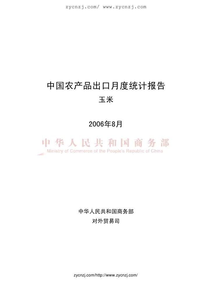 zycnzj.com/ www.zycnzj.com     中国农产品出口月度统计报告                 玉米              2006年8月           中华人民共和国商务部              对外贸...
