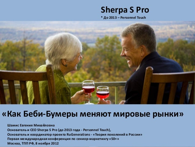 Sherpa S Pro                  Sherpa S Pro                                                     * До 2013 – Personnel Touch...