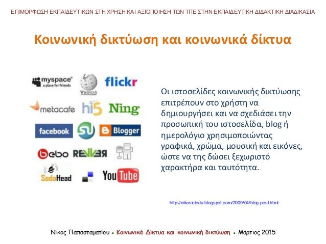 44e397a39e6 Κοινωνικά δίκτυα & Κοινωνική δικτύωση