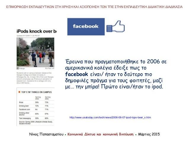 Title: Online κοινωνικά δίκτυα: καινοτομία και επιχειρηματικότητα.