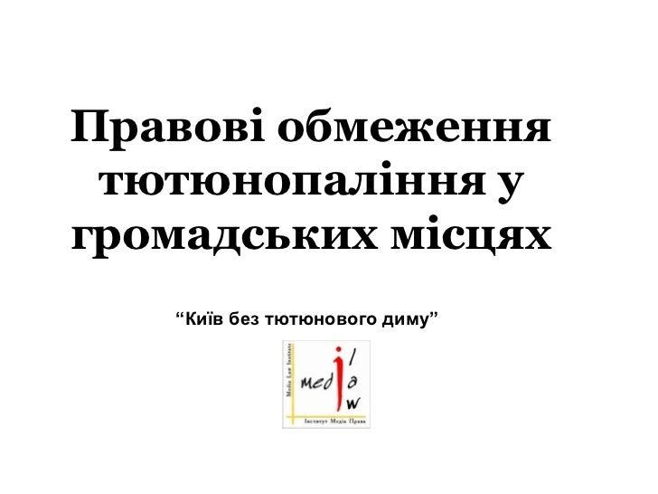 """Правові обмеження тютюнопаління у громадських місцях  """"Київ без тютюнового диму"""""""
