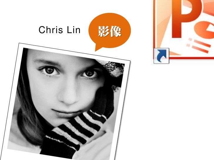 Chris Lin   影像
