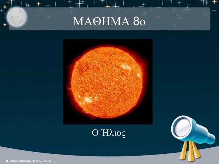 ΜΑΘΗΜΑ 8ο  Ο Ήλιος