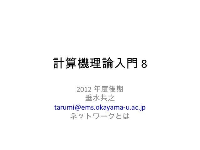 計算機理論入門 8      2012 年度後期        垂水共之tarumi@ems.okayama-u.ac.jp     ネットワークとは