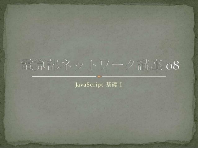 JavaScript 基礎Ⅰ