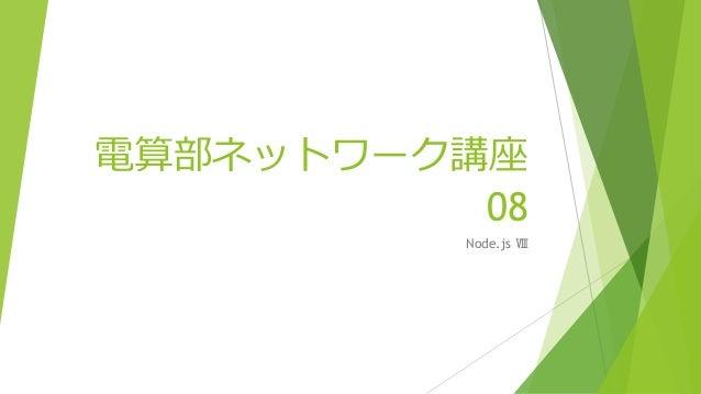 電算部ネットワーク講座 08 Node.js Ⅷ
