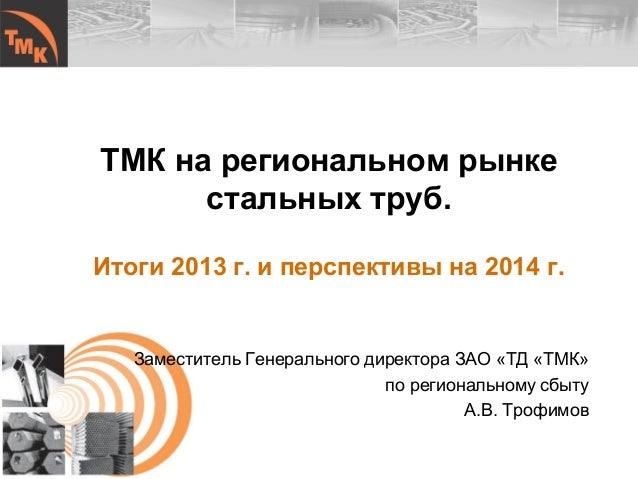 Заместитель Генерального директора ЗАО «ТД «ТМК» по региональному сбыту А.В. Трофимов ТМК на региональном рынке стальных т...