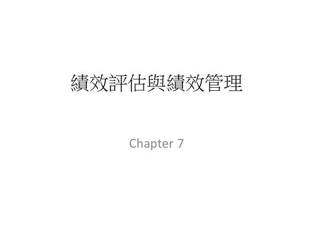 績效評估與績效管理 Chapter 7