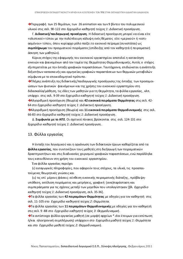 ΕΠΙΜΟΡΦΩΣΗ ΕΚΠΑΙΔΕΥΤΙΚΩΝ ΣΤΗ ΧΡΗΣΗ ΚΑΙ ΑΞΙΟΠΟΙΗΣΗ ΤΩΝ ΤΠΕ ΣΤΗΝ ΕΚΠΑΙΔΕΥΤΙΚΗ ΔΙΔΑΚΤΙΚΗ ΔΙΑΔΙΚΑΣΙΑ Περιγραφή των 25 θεμάτων...